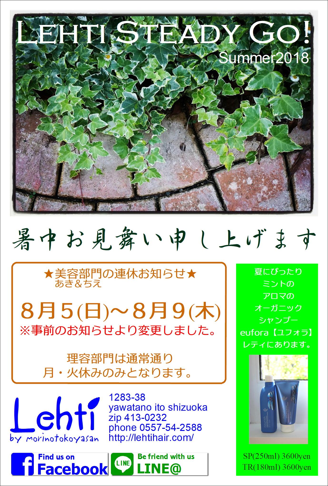 暑中見舞2018JPEG_01