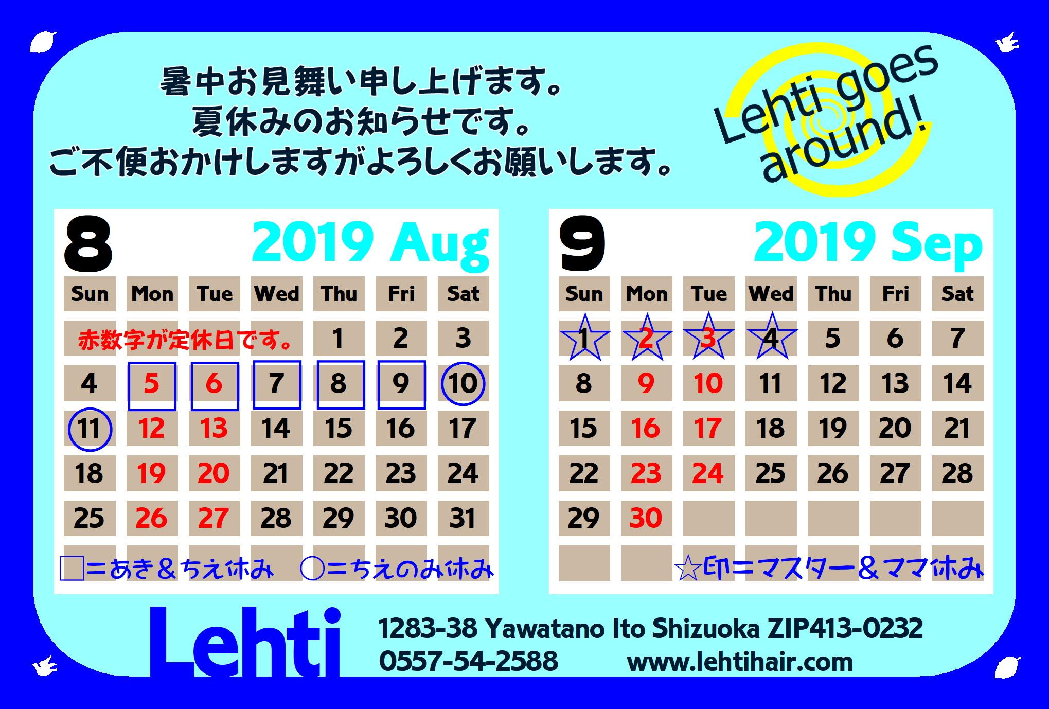 暑中見舞2019